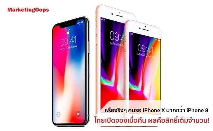 iPhoneX ไทยเปิดจองเมื่อคืน ผลคือจองเต็มแล้ว มาดูราคากัน