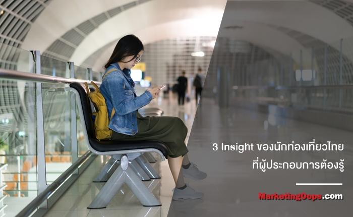 3 Insight ของนักท่องเที่ยวไทย ที่ผู้ประกอบการต้องรู้