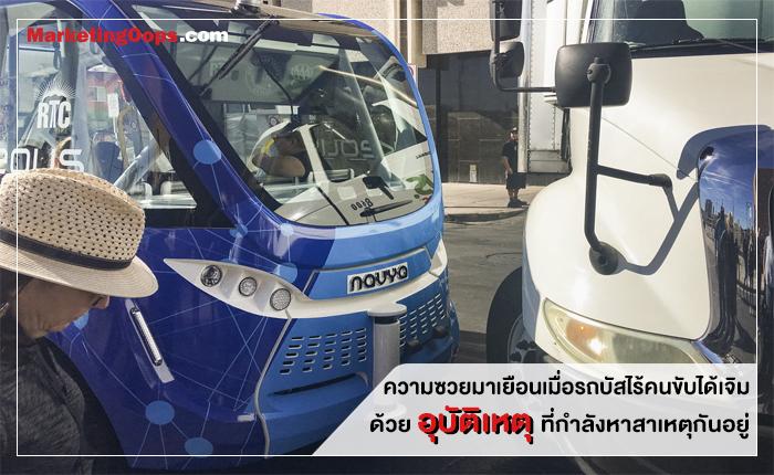 ความซวยมาเยือนเมื่อรถบัสไร้คนขับได้เจิมด้วยอุบัติเหตุที่กำลังหาสาเหตุกันอยู่