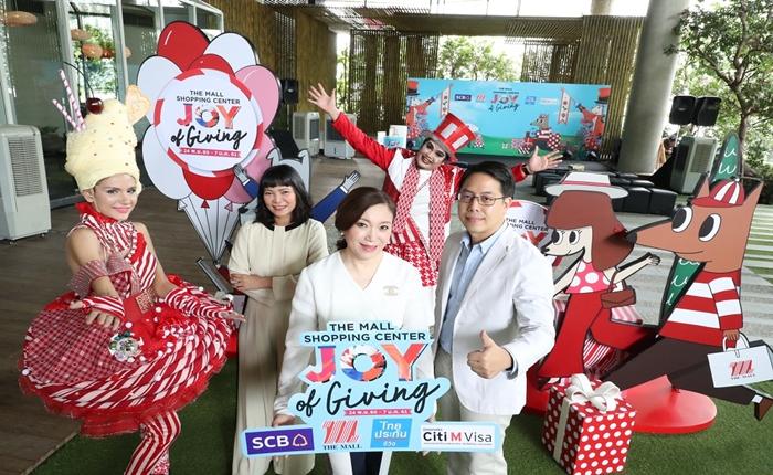 """เดอะมอลล์ ช้อปปิ้งเซ็นเตอร์ จัดหนักส่งท้ายปี  จัดแคมเปญ """"The Mall Shopping Center Joy of Giving""""  พร้อมเปิดตัว M Card Mobile Application 4.0 สอดคล้องนโยบายไทยแลนด์ 4.0"""
