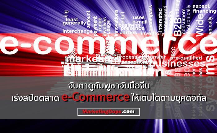 จับตาดูกัมพูชาร่วมกับจีนเร่งสปีดตลาด e-Commerce ให้เติบโตตามยุคดิจิทัล