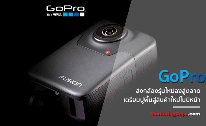 GoPro ส่งกล้องรุ่นใหม่ลงสู่ตลาด เตรียมปูพื้นสู่สินค้าใหม่ในปีหน้า