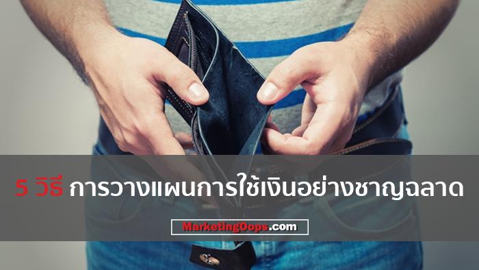 บันได 5 ขั้นสู่การใช้เงินอย่างชาญฉลาด