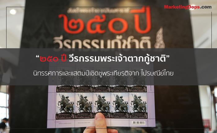 """""""250 ปี วีรกรรมพระเจ้าตากกู้ชาติ """" นิทรรศการเชิดชูพระเกียรติพร้อมเปิดตัวแสตมป์ชุดพิเศษจาก ไปรษณีย์ไทย"""