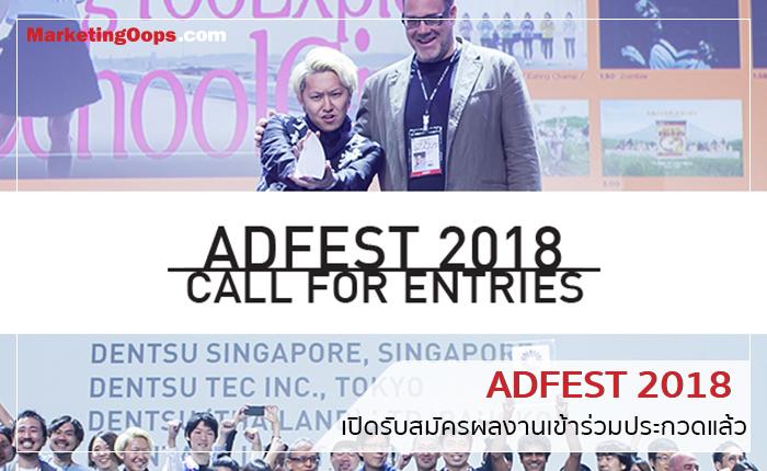 ADFEST 2018 เปิดรับสมัครผลงานเข้าร่วมประกวดแล้ว เหลือเวลาอีก 2 เดือน!!
