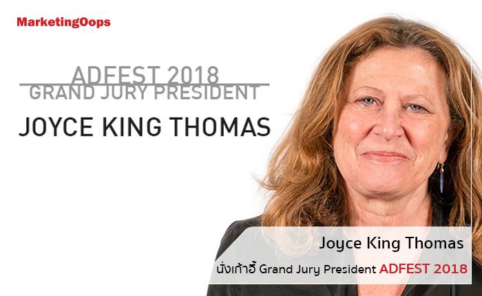ประกาศ! Joyce King Thomas จาก MCCANN XBC New York นั่งเก้าอี้ประธานกรรมการตัดสินผลงาน ADFEST 2018