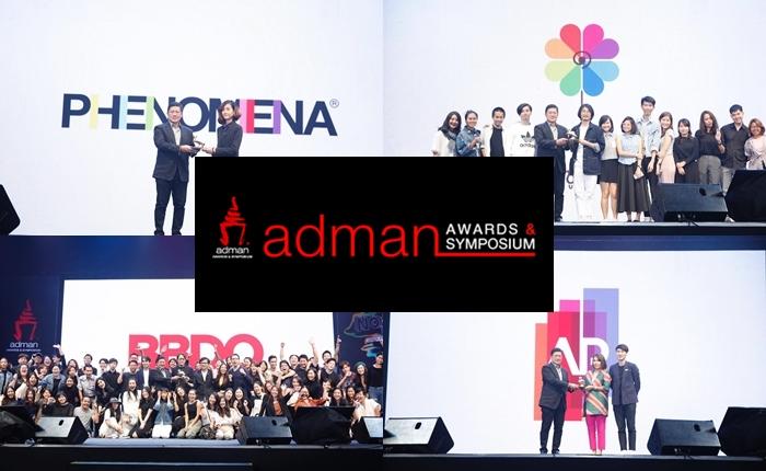 """รวมทุกรางวัลแห่งปีจากเวที Adman Awards & Symposium 2017 """"No Format Creativity"""""""
