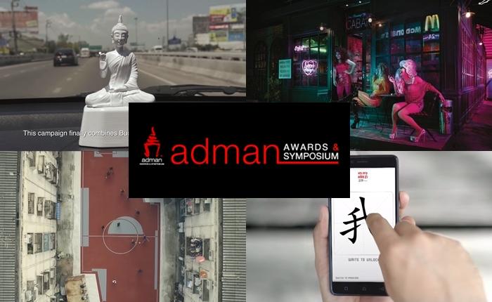 ADMAN 2017 ประกาศผลรางวัลในหมวด Design, IMC, PR, Promo & Activation, Print, OOH และ Branded Content & Entertainment