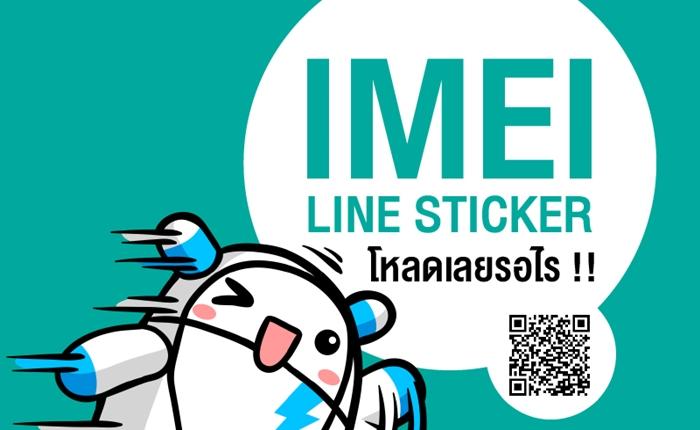 MEI IS BACK!  สติ๊กเกอร์ LINE ชุดใหม่จากอนันดาฯ พร้อมออกมาป่วนในโลกโซเชี่ยลแล้ว