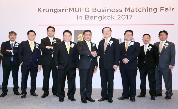 Krungsri-MUFG Business Matching Fair 2017 ต่อยอดความสำเร็จ ขยายความแข็งแกร่งในอาเซียน-ญี่ปุ่น จับมือ 'BOI' เชื่อมโยงการลงทุนทั่วโลก