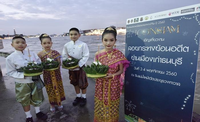 """ไอคอนสยาม ชวนสืบสานและอนุรักษ์วัฒนธรรมไทย ในเทศกาลลอยกระทง ปี 2560 """"ย้อนอดีตย่านกะดีจีน เมืองเก่าธนบุรี"""""""