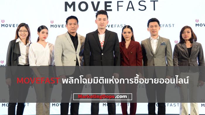MOVEFAST อีคอมเมิร์ซหน้าใหม่ พลิกโฉมมิติแห่งการซื้อขายออนไลน์ ผ่านเทรนด์ใหม่ Conversational Commerce