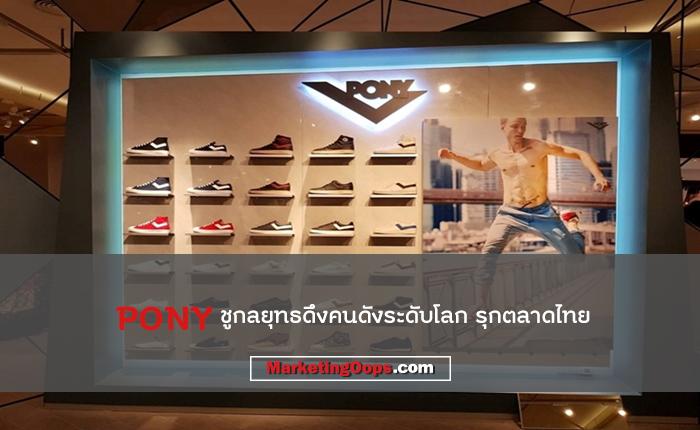 "PONY ชูกลยุทธ์ดึงคนดังระดับโลก ""ลินด์เซย์ โลฮาน"" ทำการตลาดในประเทศไทย"