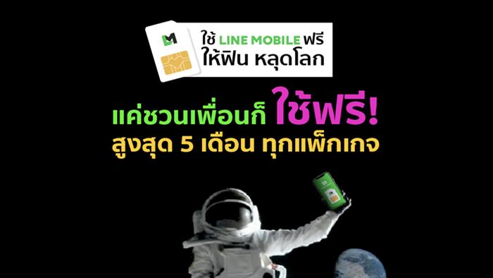 LINE MOBILE อัดแคมเปญเด็ด มัดใจคนมีเพื่อน  ให้ใช้บริการฟรี! สูงสุด 5 เดือนเต็ม