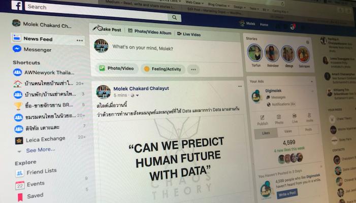 ลองดูให้ดี Facebook อาจจะไม่ใช่เครื่องมือที่ดีสุดในยุคนี้