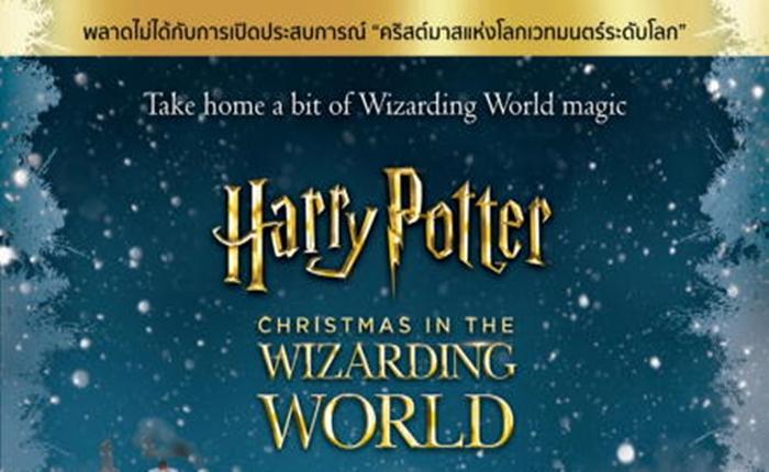 """เปิดตัวช็อป แฮร์รี่ พอตเตอร์ ครั้งแรกของประเทศไทย ภายใต้คอนเซ็ปต์ """"Christmas in The Wizarding World"""" ณ สยามพารากอน กรุงเทพฯ"""