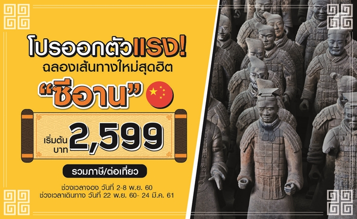 นกสกู๊ต เปิดเส้นทางใหม่ กรุงเทพฯ-ซีอาน ด้วยโปรโมชั่นคุ้ม เริ่มต้นเพียง 2,599 บาทต่อเที่ยว
