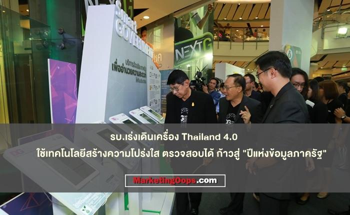 รบ.เร่งเดินเครื่อง Thailand 4.0 ใช้เทคโนโลยีสร้างความโปร่งใส-ตรวจสอบได้ ผลักดันก้าวสู่ 'ปีแห่งข้อมูลภาครัฐ'