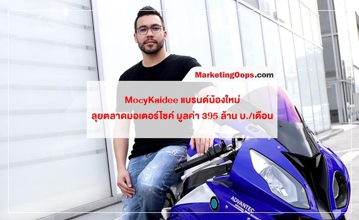 Kaidee ลุยตลาดมอเตอร์ไซค์ออนไลน์ มูลค่ากว่า 395 ล้านบาทต่อเดือน ภายใต้ซับแบรนด์น้องใหม่ MocyKaidee