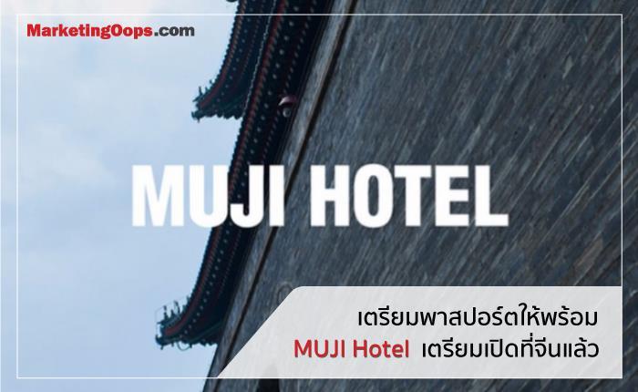 เตรียมพาสปอร์ตให้พร้อม MUJI Hotel เตรียมเปิดที่จีนแล้ว