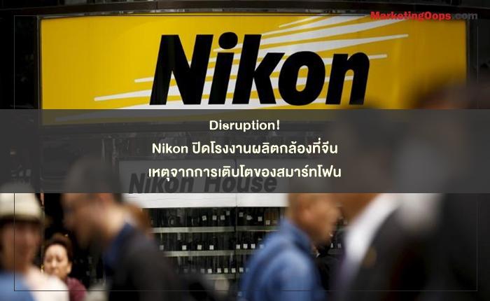 อีกหนึ่ง Disruption! Nikon ปิดโรงงานผลิตกล้องที่จีน เหตุจากการเติบโตของสมาร์ทโฟน