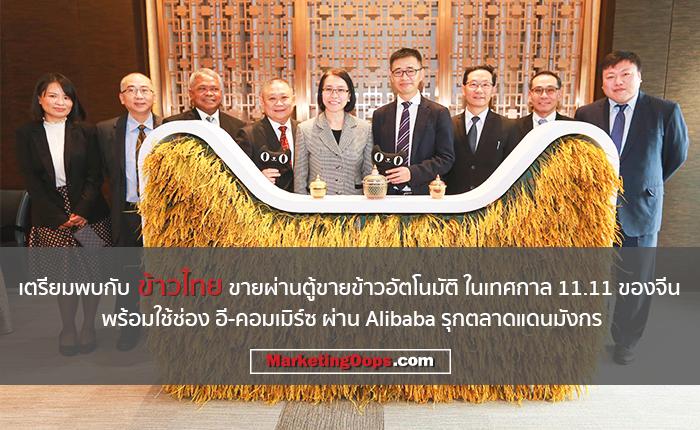 เตรียมพบกับ ข้าวไทย ขายผ่านตู้ขายข้าวอัตโนมัติ ในเทศกาล 11.11 ของจีน พร้อมใช้ช่อง อี-คอมเมิร์ซ ผ่าน Alibaba รุกตลาดแดนมังกร
