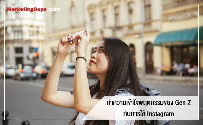 ทำความเข้าใจพฤติกรรมของ Gen Z กับการใช้ Instagram