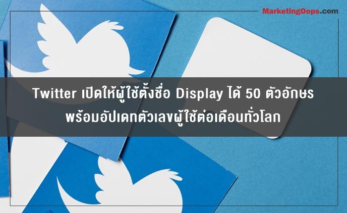 Twitter เปิดให้ผู้ใช้ตั้งชื่อ Display ได้ 50 ตัวอักษร พร้อมอัปเดทตัวเลขผู้ใช้งานต่อเดือนทั่วโลก