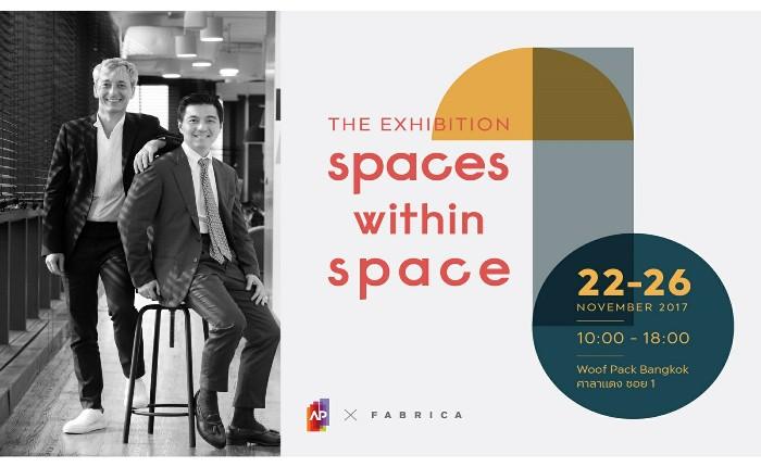 'เอพี' เชิญชม นิทรรศการ 'SPACES WITHIN SPACE' จับมือ 'FABRICA' ชวนคนไทยค้นหา 'นวัตกรรมพื้นที่ที่สาม'
