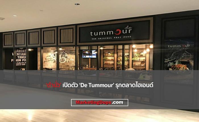ตำมั่ว รุกตลาดไฮเอนด์ เปิดตัว 'De Tummour' สาขาแรกที่เกษร วิลเลจ ชูเมนูไทยระดับพรีเมียม  พร้อมปั้นเป็นสาขาต้นแบบ เตรียมขยายทั่วไทยและต่างประเทศ