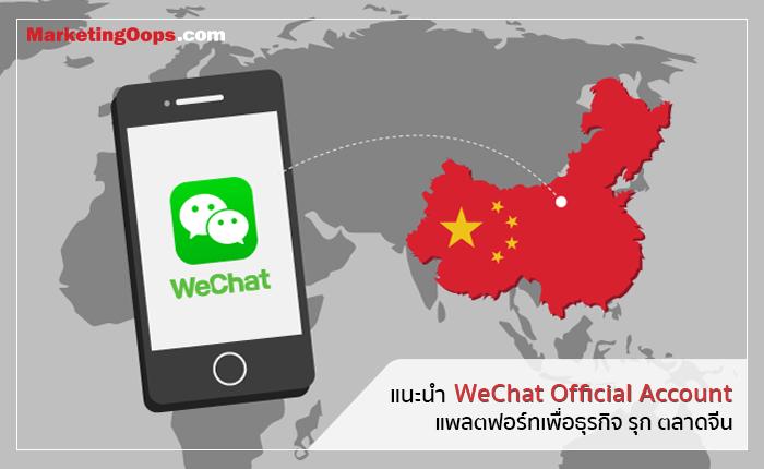แนะนำ WeChat Official Account แพลตฟอร์ทเพื่อธุรกิจ รุก ตลาดจีน