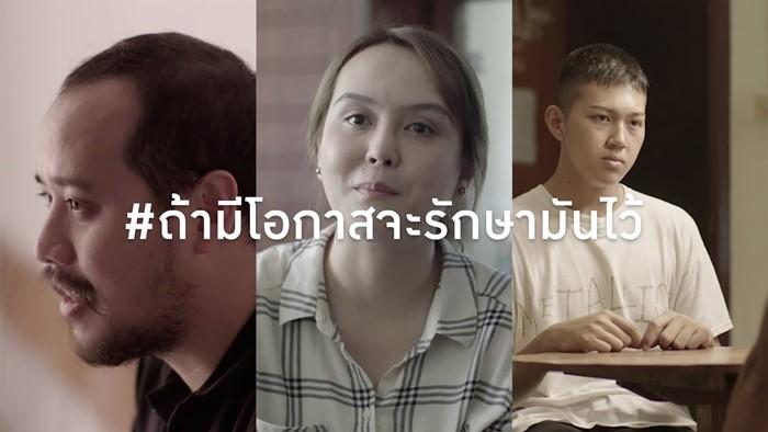 """อินไกลถึงต่างแดน """"โอกาส"""" หนังโฆษณาแนวใหม่จากไทยประกันชีวิต เข้าไปแตะหัวใจของคนทั่วโลก"""