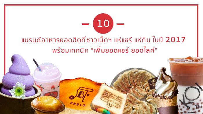 10 แบรนด์อาหารยอดฮิตที่ชาวเน็ตฯ แห่แชร์ แห่กิน ในปี 2017 พร้อมเทคนิคเพิ่มยอดแชร์ ยอดไลค์