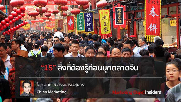 15 สิ่งที่ต้องรู้ก่อนบุกตลาดจีน