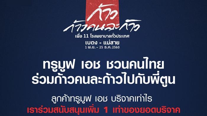 ทรูมูฟ เอช  ชวนคนไทยร่วมก้าวคนละก้าวไปกับครึ่งทางที่เหลือของพี่ตูน พร้อมประกาศร่วมสมทบเพิ่ม  1 เท่าของทุกยอดบริจาคของลูกค้าทรูมูฟเอชระหว่าง12-25 ธ.ค.นี้
