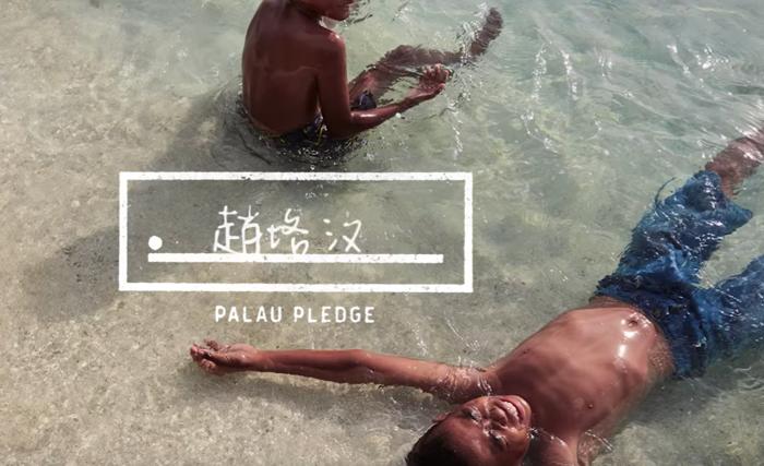 เกาะพาเลา ใช้วีซ่าพร้อมคำมั่นสัญญาว่าจะท่องเที่ยวเชิงอนุรักษ์ กระตุ้นการท่องเที่ยวแบบเป็นมิตรกับสิ่งแวดล้อม