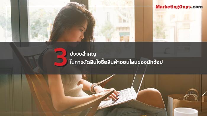 3 ปัจจัยสำคัญในการตัดสินใจซื้อสินค้าออนไลน์ของนักช้อป