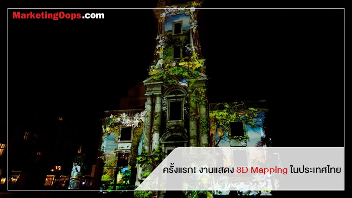 3D Mapping บนตึกสูง 60 ชั้น…ครั้งแรกในเมืองไทย!!