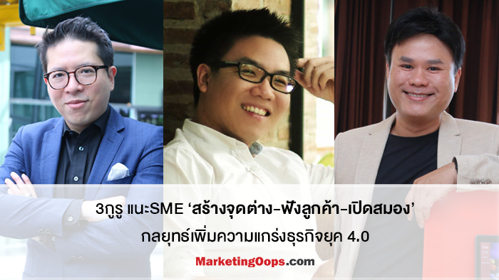 3 กูรู แนะ SME 'สร้างจุดต่าง-ฟังลูกค้า-เปิดสมอง' กลยุทธ์เพิ่มความแกร่งธุรกิจยุค 4.0