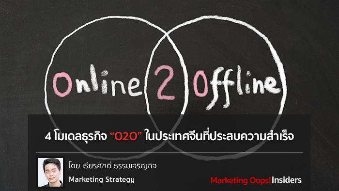 """4 โมเดลธุรกิจ """"O2O"""" ในประเทศจีนที่ประสบความสำเร็จ"""