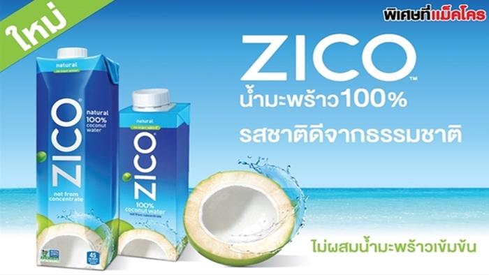 'โคคา-โคลา' เปิดตัว 'ซิโค่' น้ำมะพร้าวแท้ 100% ครั้งแรกในเมืองไทย เครื่องดื่มคุณภาพระดับพรีเมี่ยม ตอบโจทย์ไลฟ์สไตล์คนรักสุขภาพ