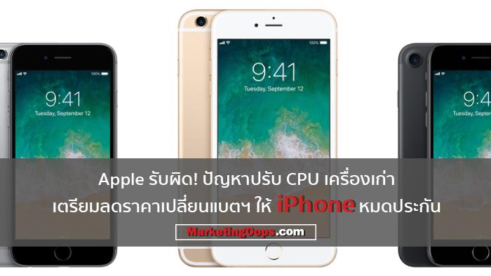 Apple รับผิด! ปัญหาปรับ CPU เครื่องเก่า เตรียมลดราคาเปลี่ยนแบตฯ ให้ iPhone หมดประกัน