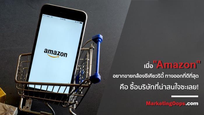 """เมื่อ """"Amazon"""" อยากขายกล้องซีเคียวริตี้ ทางออกที่ดีที่สุด คือ ซื้อบริษัทที่น่าสนใจซะเลย!"""
