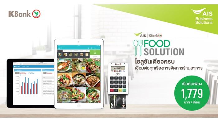 AIS ร่วมกับ Kbank ส่ง 'Food Solution' จับกลุ่มร้านอาหาร ชูจุดขายบริหารร้านได้มีประสิทธิภาพ แบบจบทุกอย่างในโซลูชั่นเดียว