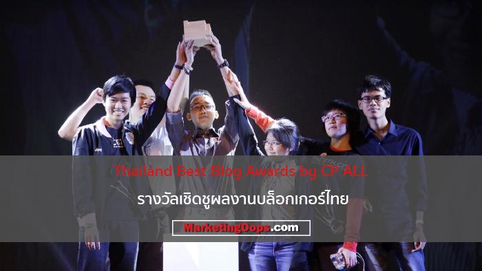 """""""Thailand Best Blog Awards by CP ALL"""" รางวัลเชิดชูผลงานบล็อกเกอร์ไทย ผลักดันสังคมออนไลน์สู่สังคมคอนเทนต์คุณภาพ"""