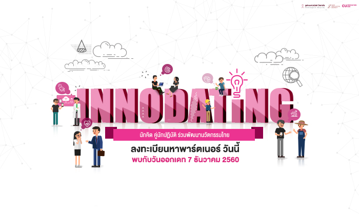 จุฬาฯเดินหน้าเมืองนวัตกรรมแห่งสยาม จัดงาน 'SID Innodating' ตัวกลางให้นักคิด-นักปฏิบัติ ร่วมพัฒนานวัตกรรมไทยให้ก้าวไกล