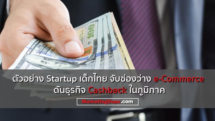 ตัวอย่าง Startup เด็กไทย จับช่องว่าง e-Commerce ดันธุรกิจ Cashback ในภูมิภาค