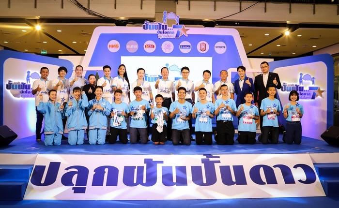 """อีซี่บาย ย้ำพันธกิจขับเคลื่อนสังคมไทยอย่างยั่งยืน เดินหน้า สานฝัน-สร้างคน-พัฒนาสังคม กับกิจกรรมยูเมะพลัส """"ปั้นฝัน…ปันโอกาส"""" ซีซั่น 7"""