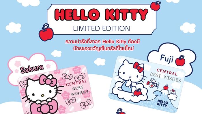 มาแล้ว! Central Gift Card Hello Kitty Limited Edition! ที่คนรัก Hello Kitty ต้องมี