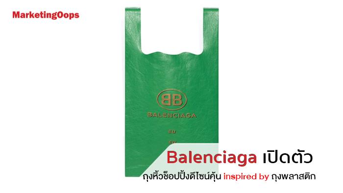 'Inspired by ถุงพลาสติก' Balenciaga เปิดตัวถุงหิ้วช้อปปิ้งใหม่ราคาแรง ในดีไซน์ที่เราคุ้นเคย